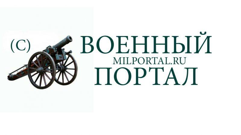 milportal.ru