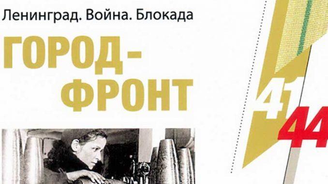 В Санкт-Петербурге презентуют книгу о блокаде Ленинграда, в которую вошли уникальные документы и новые исследования