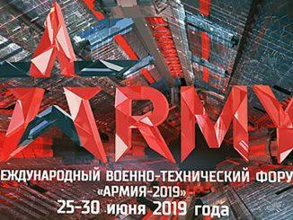МВТФ АРМИЯ-2019