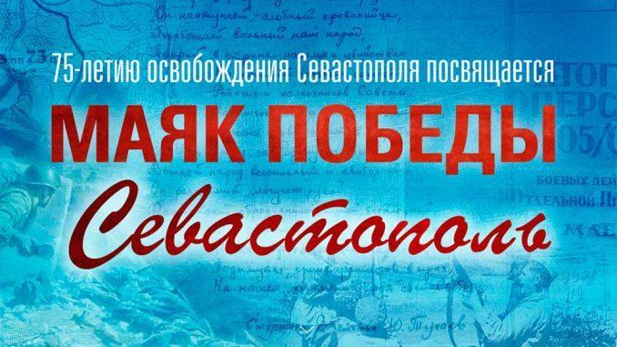 На сайте Минобороны России открыт мультимедийный раздел с архивными историческими документами, посвященными 75-й годовщине освобождения Севастополя