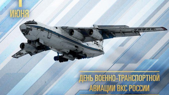 Военно-транспортной авиации исполняется 88 лет