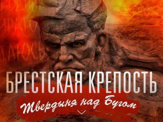 На сайте Минобороны размещены уникальные документы из фондов Центрального архива Минобороны России, рассказывающие о подвиге защитников Брестской крепости