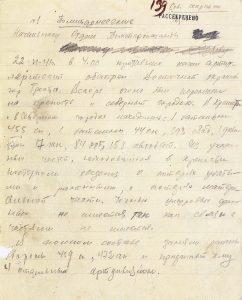 Политдонесение 42-й стрелковой дивизии от 22 июня 1941 года