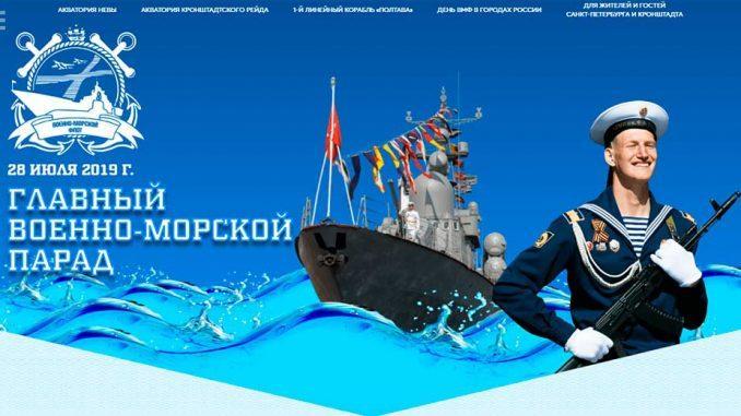 На сайте Минобороны России в преддверии Дня ВМФ открыт специальный интерактивный раздел, посвященный Главному военно-морскому параду