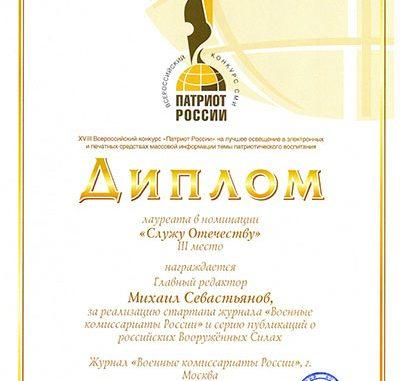 Диплом лауреата конкурса «Патриот России-2019»