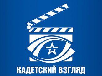 В Севастополе пройдет Всеармейский кадетский кинофестиваль любительских короткометражных фильмов