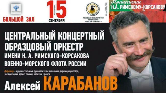 Центральный оркестр ВМФ России даст большой концерт в Московской консерватории