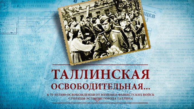 Минобороны России обнародовало рассекреченные документы к 75-летию освобождения столицы Эстонии от немецко-фашистских захватчиков