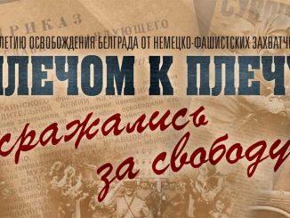 На сайте Минобороны открыт документальный раздел, посвященный 75-летию освобождения Белграда от немецко-фашистских оккупантов