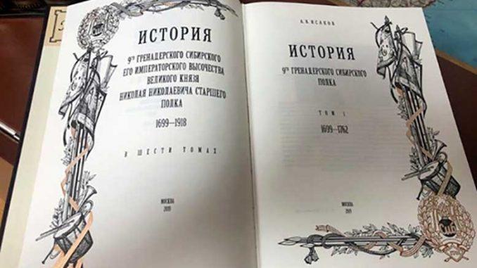 В Военной академии Генерального штаба состоялась презентация издания, посвященного воинской части, ведущей историю с петровских времен