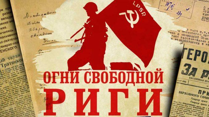 На сайте Минобороны открыт уникальный документальный раздел, посвященный 75-летию освобождения Риги от немецко-фашистских оккупантов