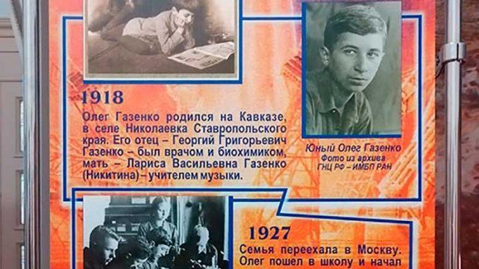Выставка «Человек космоса Олег Газенко» откроется в Военно-медицинском музее