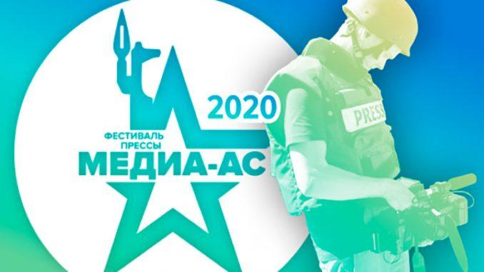 Минобороны России начинает прием работ для участия в шестом Всероссийском фестивале прессы «МЕДИА-АС-2020»