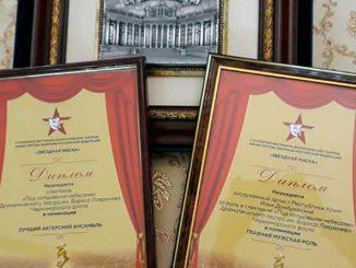 Артисты драматического театра Черноморского флота стали лауреатами фестиваля драматических театров Министерства обороны
