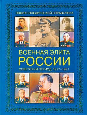 «Военная элита России. Советский период. 1917—1991»