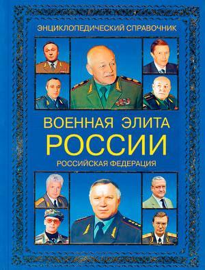 «Военная элита России. Российская Федерация»