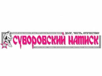 Суворовский натиск