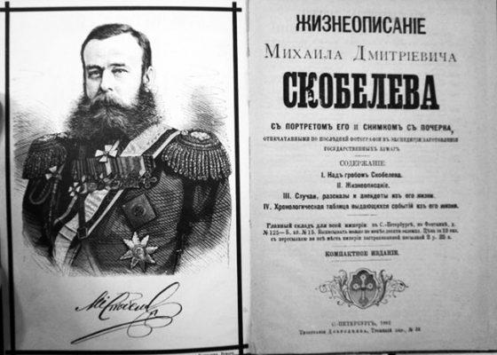 Биография Скобелева М.Д.