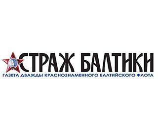 Страж Балтики