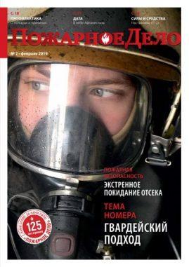 Журнал «Пожарное дело»