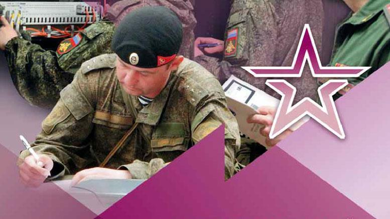 Военно-политическая подготовка