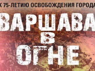 Минобороны России опубликовало рассекреченные документы к 75-летию освобождения столицы Польши Варшавы от немецко-фашистских оккупантов