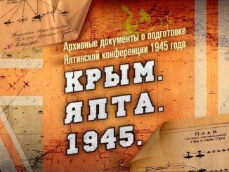 Ялта-1945: что оставалось за кадром