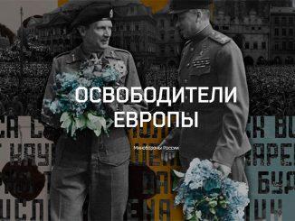 Минобороны России публикует уникальные фотографии советских полководцев Великой Отечественной войны в период освобождения Европы