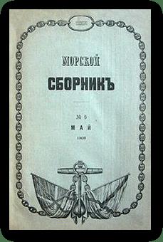 """Журнал """"Морской сборник"""""""