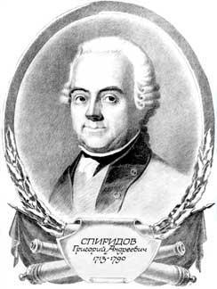 Григорий Андреевич Спиридов