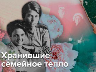 Минобороны России в канун Международного женского дня открывает уникальный исторический раздел, посвященный женам советских полководцев Великой Отечественной войны