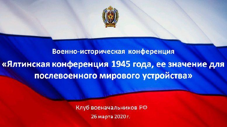 Роль и значение Ялтинской конференции 1945 года.
