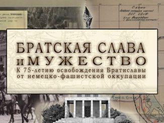 Открыт документальный раздел, посвященный 75-летию освобождения Братиславы от немецко-фашистских оккупантов
