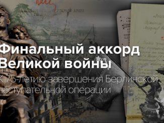 На сайте Минобороны России открыт документальный раздел, посвященный 75-летию взятия Берлина войсками Красной Армии