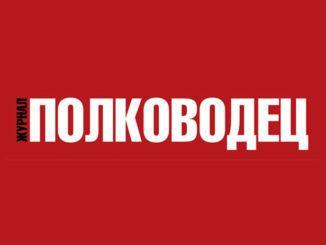 Журнал «Полководец»