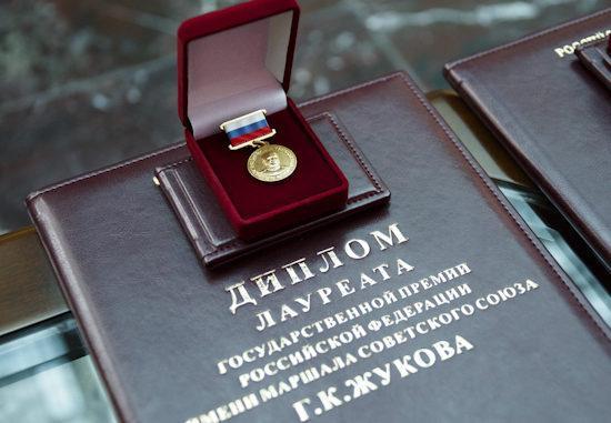 Определились участники конкурса на соискание Государственной премии Российской Федерации имени Маршала Советского Союза Г.К. Жукова