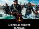 В Главном командовании ВМФ издан альбом «Морская пехота в лицах»