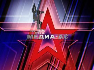 Медиа-АС